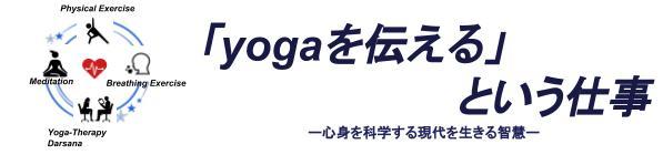 「yogaを伝える」という仕事|心身を科学する現代を生きる智慧
